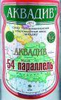 """Конвейерная """"Аквадив 54 параллель"""""""