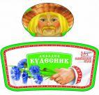 """Аквадив Кудесник"""